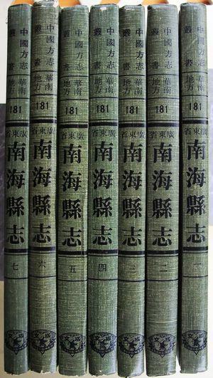 南海县志(宣统版)