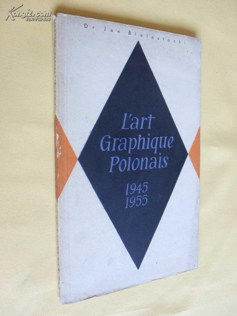 法文原版    波兰绘画艺术     彩图本    Lart Graphique polonais 1945-1955