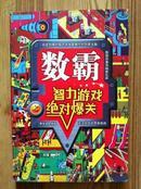 数霸 智力游戏之绝对爆关 黄俊波编著 陕西师范大学出版社