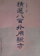 精选八百外用验方 王家忠 主编 1990年版【原版书】