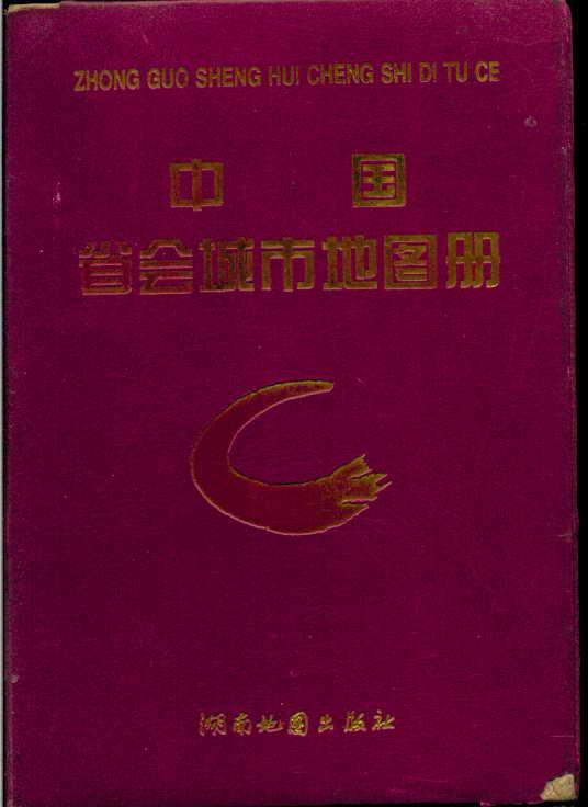 中国省会城市地图册