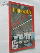 中国国家地理2006.6