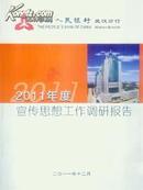 2011中国人民银行武汉分行宣传思想工作调研报告