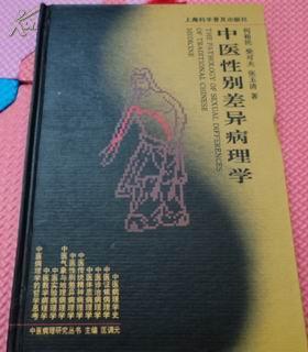 中医病理研究丛书 中医性别差异病理学(精装本)