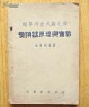 超等外差式接收机---变频器原理与实验(民国37年初版)