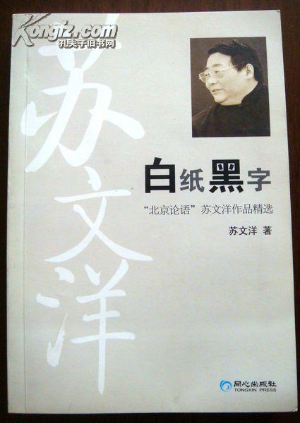 《白纸黑字——北京论语苏文洋作品精选》