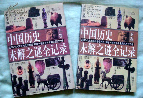《中国历史未解之谜全记录》(图文版、上下册)