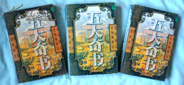 《五大奇书》(上、中、下)老残游记、歧路灯、孽海花等,1版1印3000册