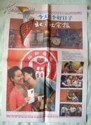《北京社会报》号外——2008、8、8,今天是个好日子