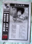 《北京社会报》号外——5.12地震哀悼日