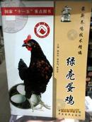 最新养鸡技术精编:绿壳蛋鸡