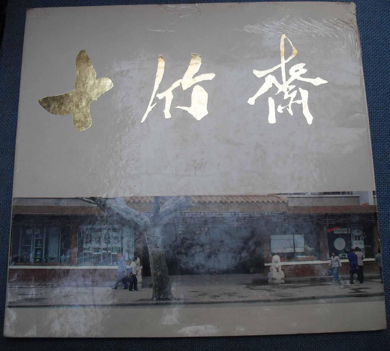 具有三百年多年历史的南京【【石竹斋】】纪念四方画册