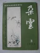 【中国绘画研究季刊】朵云1988年7月第3期·总第十八期(16开  一版一印)