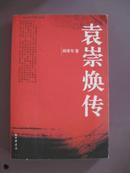 /袁崇焕传(作者阎崇年签名钤印本)
