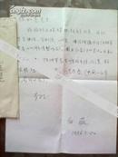 信札 带封:白薇写给陈如亮的信