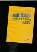 中国档案史专题研究..编余录仅500册