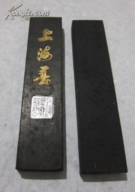【上海墨厂】70年代 上海墨 实用墨