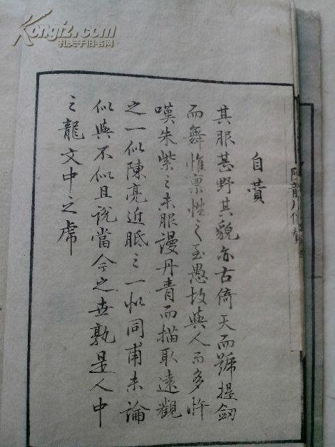 和刻本《陈龙川文钞》4册全