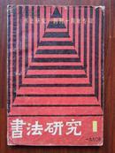 书法:书法研究 1990年 1期总第39期(书法研究创刊十周年专辑)