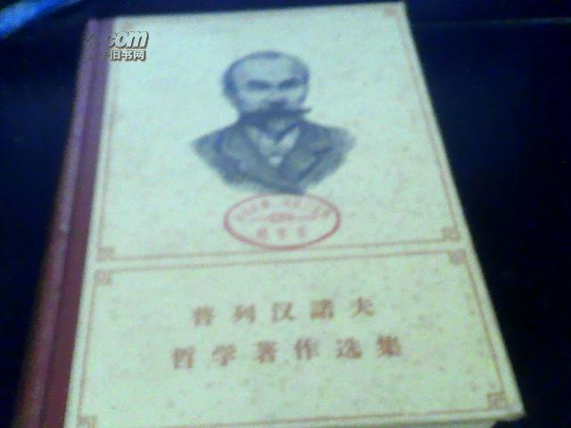 普列汉诺夫哲学著作选集(第四卷)
