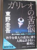 东野圭吾: ガリレオの苦悩 [単行本] 日文原版书 日语原版书 精装本