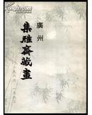 广州集雅斋藏画 1983-1993