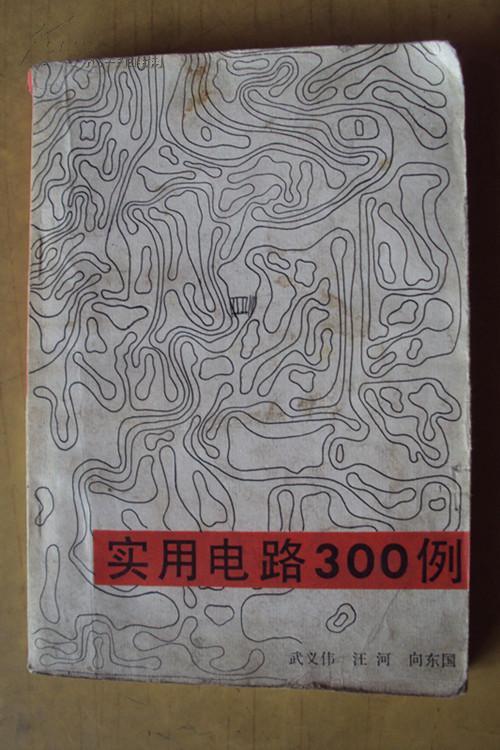 实用电路300例