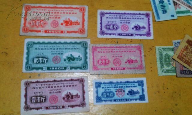 西藏自治区筹备委员会粮食管理局地方粮票 1960年六张一套
