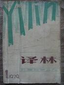 译林 1979年第1期 创刊号