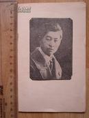 民国人物照片贴页小画片 保真包老 是印刷品 保证是民国二三十年代的旧物件 是从1册193几年的民国旧书中夹带