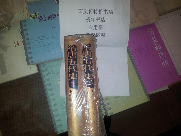 隋唐五代史(中国断代史系列 精装 全二册)。.。。。。。。