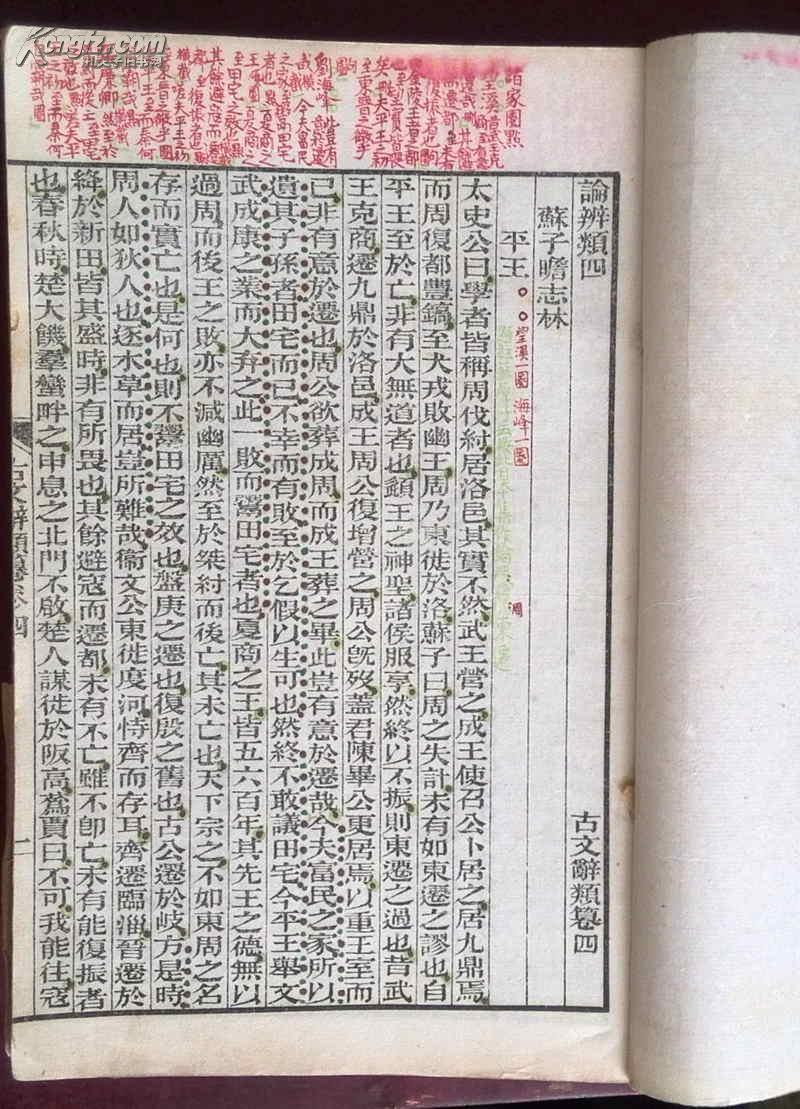 姬传先生晚年定本.古文辞类篹 (卷四~卷七十.红蓝绿三色眉批圈点白纸10本)