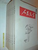 人民文学(2011年1期)