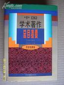 《中国学术著作总目提要·历史地理卷(1978-1987)》大32开精装 印1010册 96年1版1印 95品/D