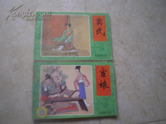 聊斋故事连环画:《窦氏》,《宦娘》2000年1版1印95品