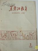 黑龙江教育(1960年3-8)