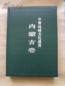 中国地域文化通览:内蒙古卷(16开精装本)