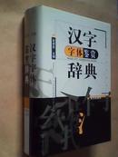 汉字字体鉴赏辞典