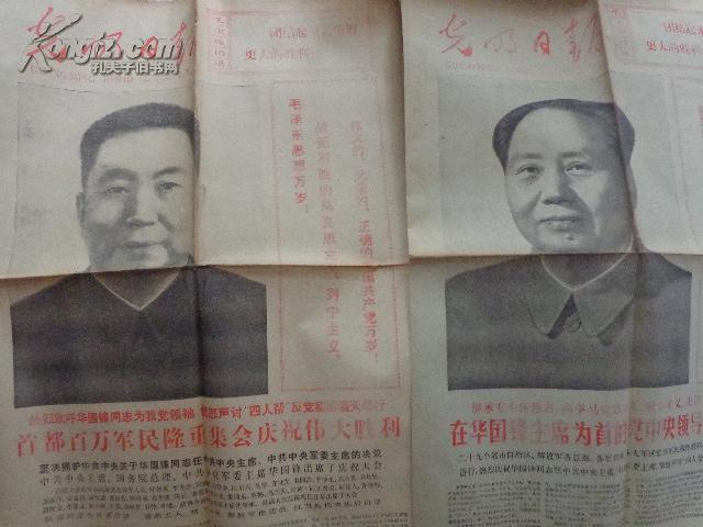 老报纸《光明日报》原报(1976年10月1日--31日缺9日)共30份