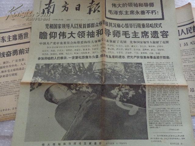 老报纸《南方日报》1976-09-12--瞻仰毛主席遗容