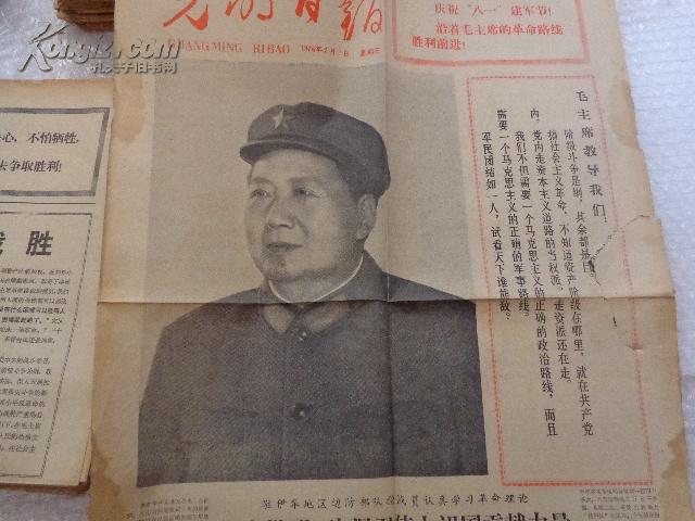 老报纸《光明日报》原报,1976年8月1日--31日缺13和25日