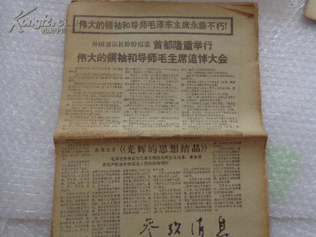 老报纸《参考消息》1979年9月10日--1979年9月19日