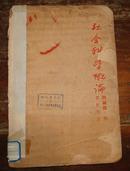 红色珍本:1939年霞社校印初版《社会科学概论》(瞿秋白著)