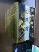 【包邮】 全唐诗    (原共66册 总目及第1-65册  现存48册 缺少第13—29、32册 )