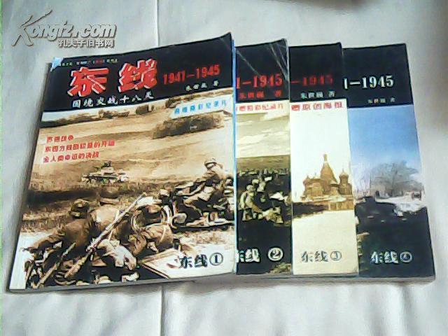 东线1941-1945【(1)国境交战十八天(2)从斯摩棱斯克到基辅(3)第一个冬天(4)莫斯科保卫战】4本合售