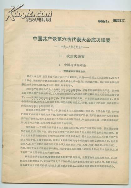 《中国共产党第六次代表大会底决议案》