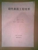 现代表面工程技术/姜银方/化学工业出版社[ac2]