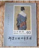邮票上的日本美术  (有图片20张图片)