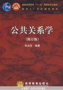 公共关系学(修订版)