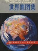 世界地图集 精装本2003